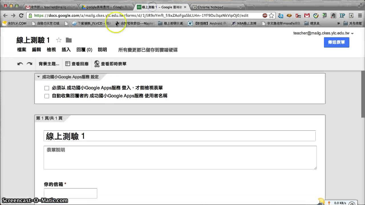 使用google表單製作測驗卷(測驗者可即時取得成績)-最新介面操作說明 - YouTube