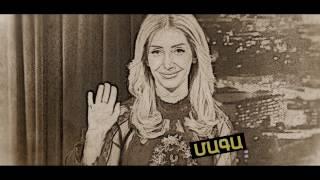 Kaskaceli Ereko 24/ Կասկածելի Երեկո