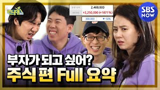 [Running Man] Summary 'Immersed in stock investment competition'/'Running Man' Special | SBS NOW