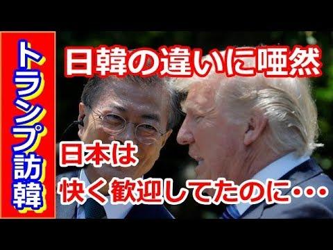 【海外の反応】韓国・文在寅大統領によるトランプ大統領の歓迎方法に海外から呆れの声「日本は快く歓迎してたのに」