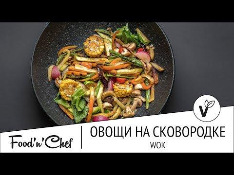 Овощи на сковородке wok | Простые рецепты с Надеждой Гаража