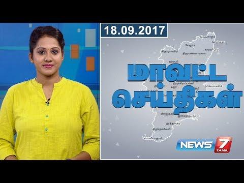 Tamil Nadu District News   18.09.2017   News7 Tamil