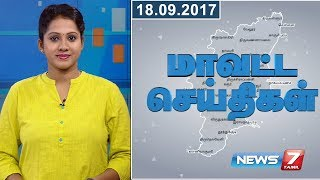 Tamil Nadu Districts News 15-09-2017 – News7 Tamil News