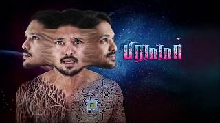 Bhramma.COM | Motion Poster | Nakkhul | Purush Vijayakumar | Milana Vijayakumar | Siddharth Vipin