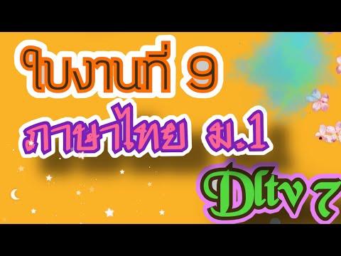เฉลยใบงานภาษาไทย ม.1 ใบงานที่ 9 Dltv 7 เสียงในภาษาไทย (เสียงพยัญชนะ) 2 มิ.ย. 2563