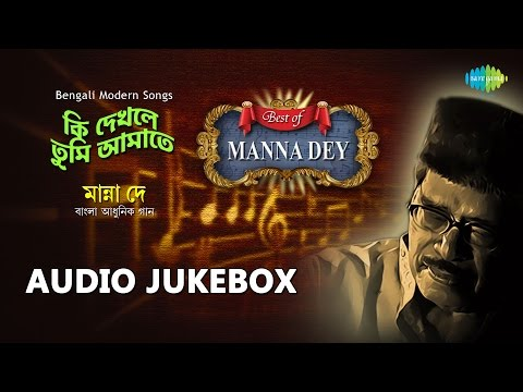 Ki Dekhle Tumi Amate | Best Of Manna Dey | Bengali Modern Songs Jukebox