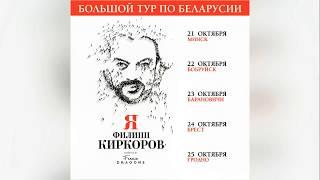 """Филипп Киркоров -  шоу """"Я"""" в Минске, 21.10.2017"""