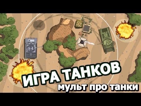 Мультик про танки World of Tanks. Эпизод № 6: Игра танков.