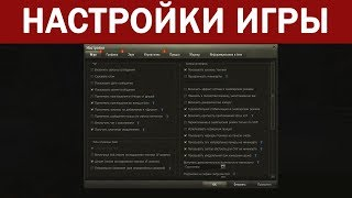 ВАЖНЫЕ НАСТРОЙКИ игры World of Tanks: Чтобы играть лучше