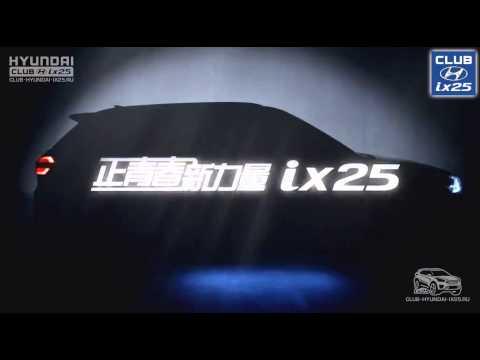 Hyundai Creta ix25 Dance