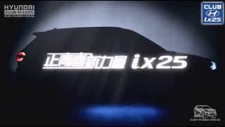 Hyundai Creta ix25 Dance смотреть
