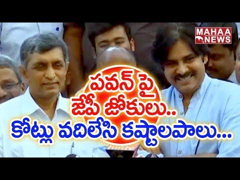 Lok Satta Chief Jaya Prakash Narayan Funny Comments on Janasena Chief Pawan Kalyan | Mahaa News