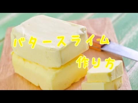 バタースライムの作り方💕