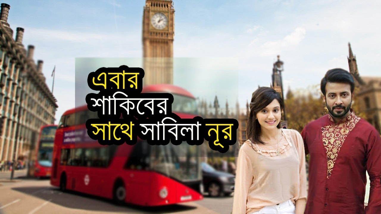 এইমাত্র পাওয়া .. এবার শাকিব খান ও সাবিলা নূর ! Shakib khan   Sabila nur   latest bangla news