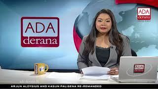Ada Derana First At 9.00 - English News - 26.04.2018