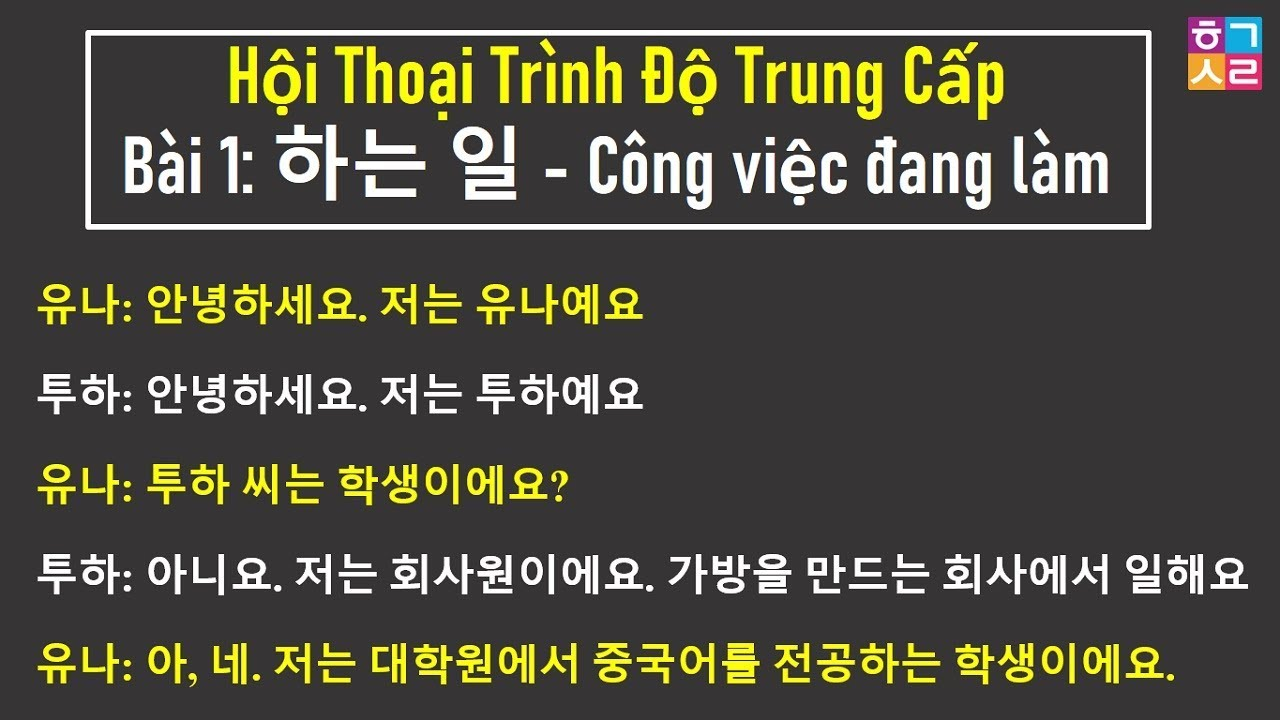 [Bài 1: 하는 일 - Công việc đang làm] Hội Thoại Tiếng Hàn Trung Cấp | Hàn Quốc Sarang