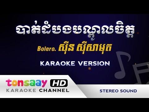 បាត់ដំបងបណ្តូលចិត្ត - Bolero - ខារ៉ាអូខេ ភ្លេងសុទ្ធ [Tonsaay Karaoke] Khmer Instrumental HD