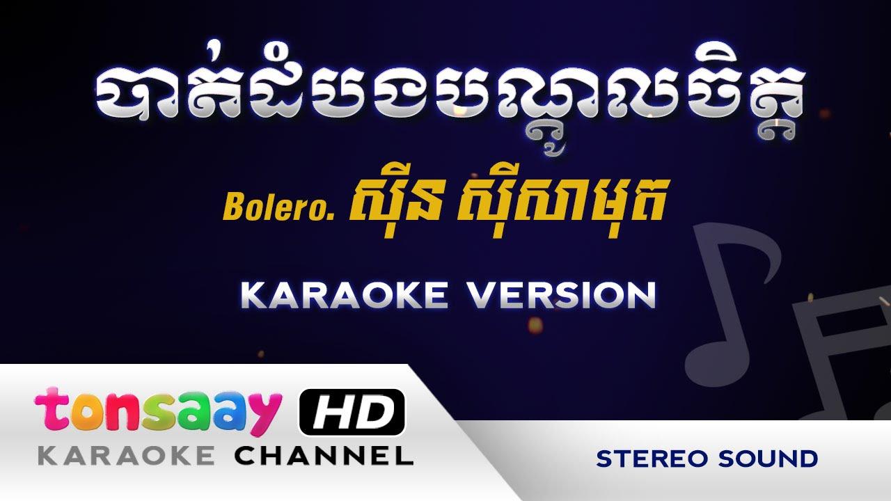 បាត់ដំបងបណ្តូលចិត្ត - Bolero - ខារ៉ាអូខេ ភ្លេងសុទ្ធ [Tonsaay Karaoke] Khmer Instrumental HD #1