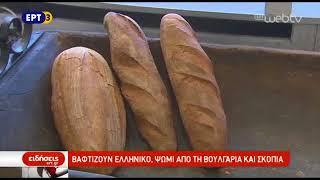Εισαγόμενο ψωμί πωλείται ως ελληνικό στο Κιλκίς