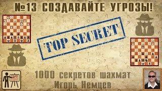 Создавайте угрозы!. 1000 секретов шахмат №13. Игорь Немцев. Обучение шахматам