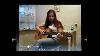 Валентина селякова. Девочка красиво поет и играет на гитаре
