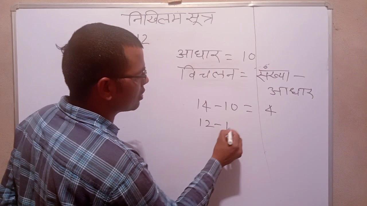 Class 6th Nikhilam सूत्र से गुणा करना