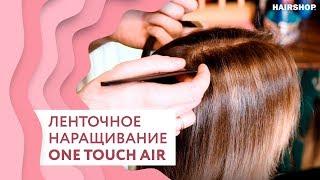 Секреты ленточного наращивания волос ONE TOUCH AIR