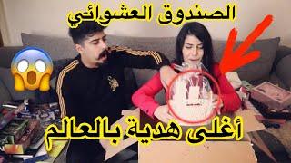 اشترينا اكبر صندوق عشوائي في الوطن العربي 😱شاهد المفاجآت