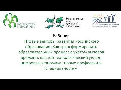 Вебинар: «Новые векторы развития Российского образования. Как трансформировать образовательный...