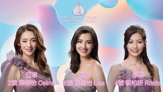 2020香港小姐競選決賽 | 三甲出爐 | 謝嘉怡 | 陳楨怡 | 郭柏妍