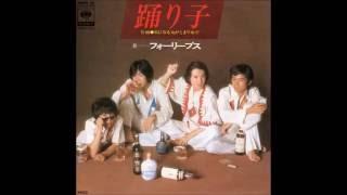 踊り子 (1976年6月30日) 作詞:阿久悠 作曲:井上忠夫 私は踊り子よ ...