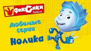 Download Фиксики - Любимые серии Нолика (сборник) Mp3 and Videos