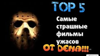Топ 5-Самых страшных фильмов ужаса-OT DENA!!!
