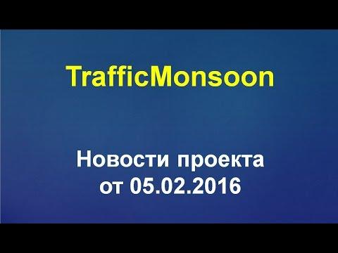 TrafficMonsoon.Новости проекта от 05.02.2016