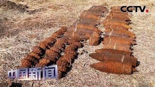 [中国新闻] 内蒙古锡林郭勒边境地区成功销毁186枚二战时期遗留弹药   CCTV中文国际