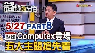 【錢線百分百】20190527-8《Computex展5/28登場 五大吸睛主題搶先看!》