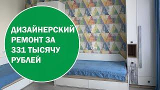 Дизайнерский ремонт за 331 000 рублей. Отзыв покупательницы стройцентра ИНКОМ