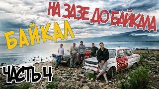 Увидеть Байкал любой ценой. На Запорожце до Байкала. Финал