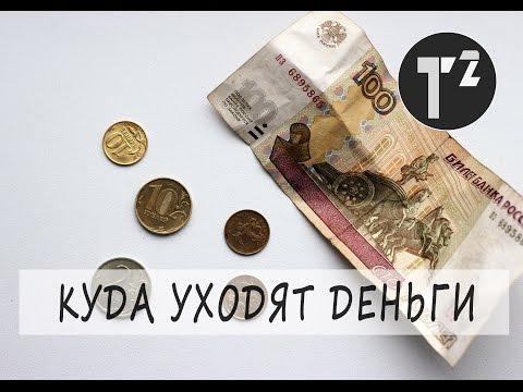 ДОМАШНЯЯ БУХГАЛТЕРИЯ // УЧЕТ РАСХОДОВ И ДОХОДОВ ⚫ Таша Топорова