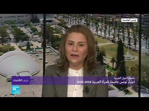 جامعة الدول العربية.. اختيار تونس عاصمة للمرأة العربية 2018-2019  - 14:55-2019 / 2 / 19