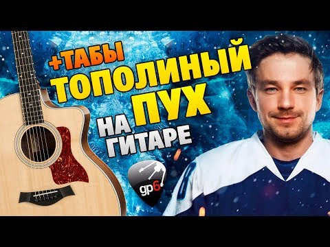 """Тополиный пух на ГИТАРЕ (кавер на версию из фильма """"ЛЁД 2"""")"""