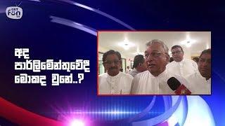 අද පාර්ලිමේන්තුවේදී වුන දේ මෙන්න.. | What Has Happened In the Parliament of Sri Lanka Today?