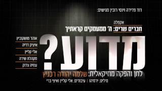 מדוע I ווקאלי I שלמה יהודה רכניץ וחברים Madua I Acapella I Shlomo Yehuda Rechnitz & Chaverim