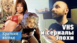 VHS и сериалы эпохи [Краткий Взгляд]