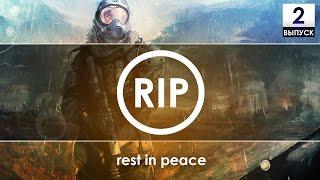 S.T.A.L.K.E.R. 2 - R.I.P. №2(Продолжаем нашу новую рубрику - Rest In Peace. На этот раз речь пойдет о культовой игре на территории пост советск..., 2015-02-23T09:03:14.000Z)