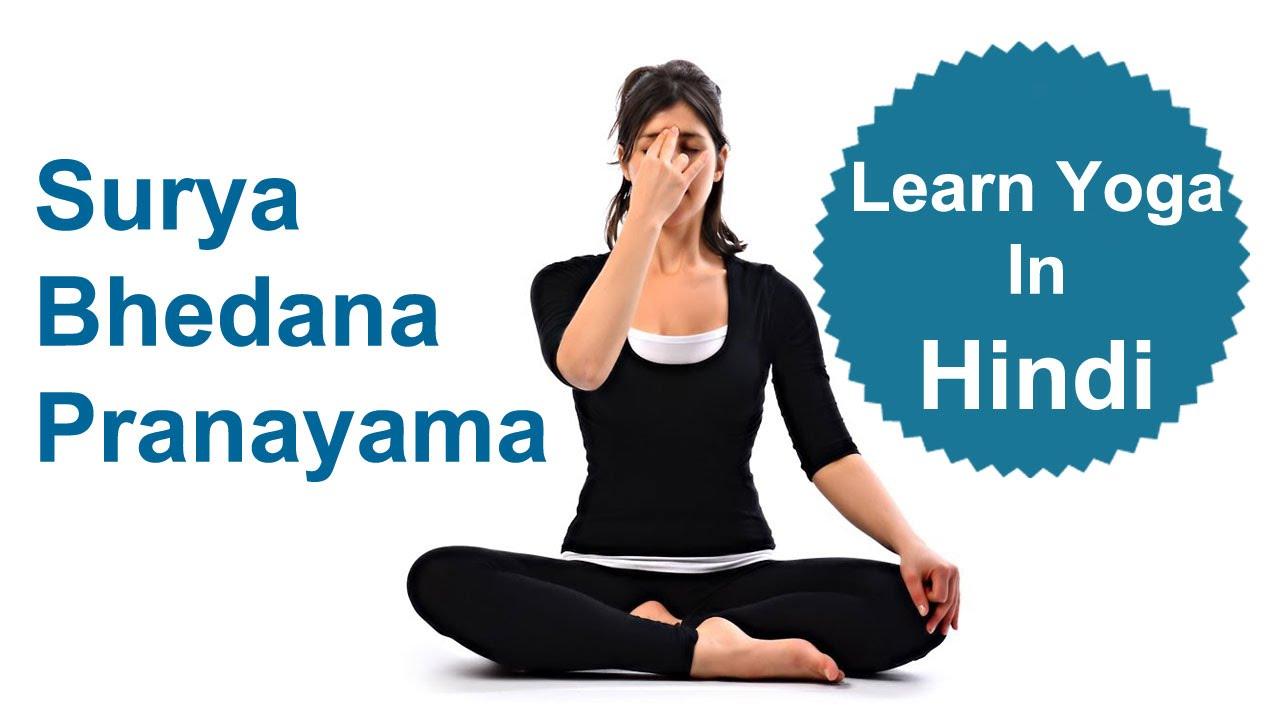 Surya Bhedana Pranayama   Yoga For Arthritis, Joint Pain ...