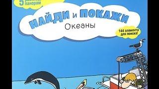"""Детская книжка """"Океаны"""", серия """"Найди и покажи"""" ISBN: 978-5-91982-419-0"""
