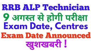 Exam Date out RRB ALP Technician 2018 / Railway CBT exam Assistant Loco Pilot Admit card download