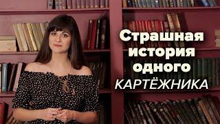 Александр Пушкин Пиковая дама В двух словах