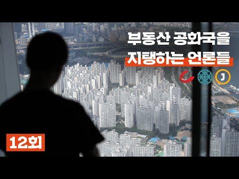 [풀영상] J 12회 : 부동산 시장 혼란 부추기는 언론